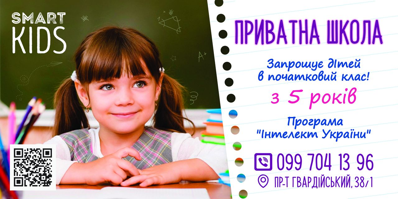 SmartKids_PrivateSchool